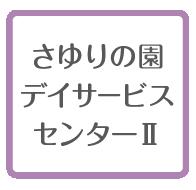 さゆりの園デイサービスセンターⅡ